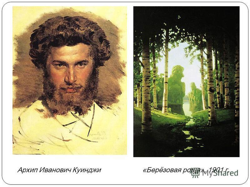 Архип Иванович Куинджи«Берёзовая роща», 1901 г.