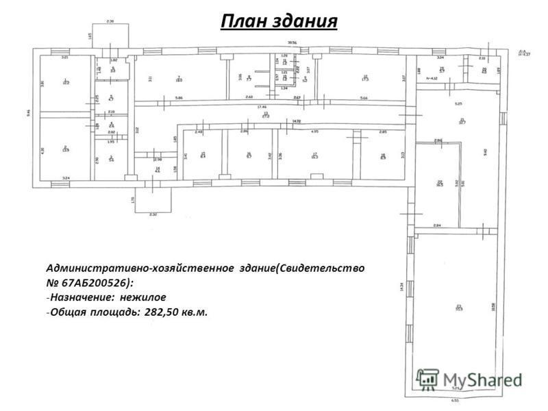 План здания Административно-хозяйственное здание(Свидетельство 67АБ200526): -Назначение: нежилое -Общая площадь: 282,50 кв.м.