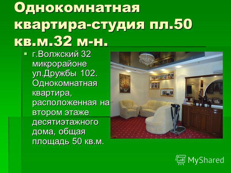 Однокомнатная квартира-студия пл.50 кв.м.32 м-н. г.Волжский 32 микрорайоне ул.Дружбы 102. Однокомнатная квартира, расположенная на втором этаже десятиэтажного дома, общая площадь 50 кв.м. г.Волжский 32 микрорайоне ул.Дружбы 102. Однокомнатная квартир
