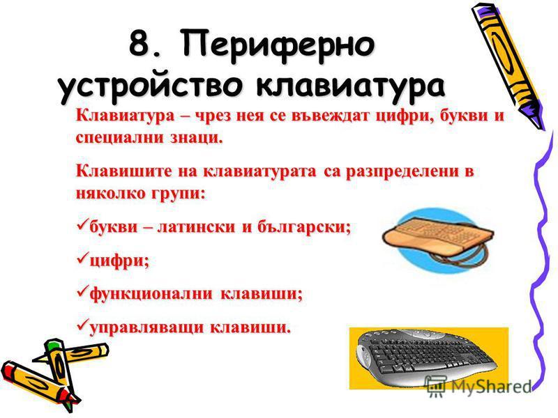 Клавиатура – чрез нея се въвеждат цифри, букви и специални знаци. Клавишите на клавиатурата са разпределени в няколко групи: букви – латински и български; букви – латински и български; цифри; цифри; функционални клавиши; функционални клавиши; управля