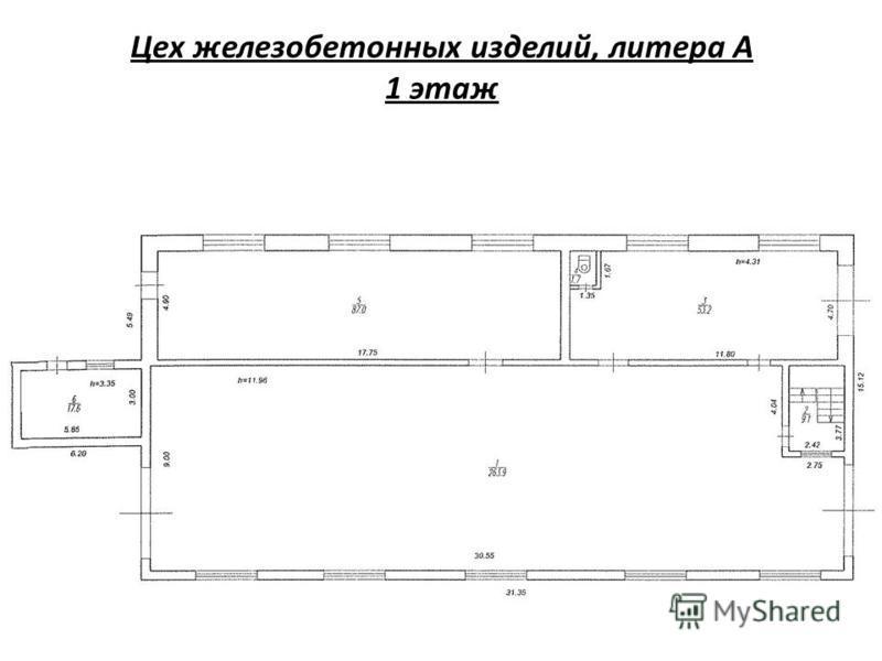 Цех железобетонных изделий, литера А 1 этаж