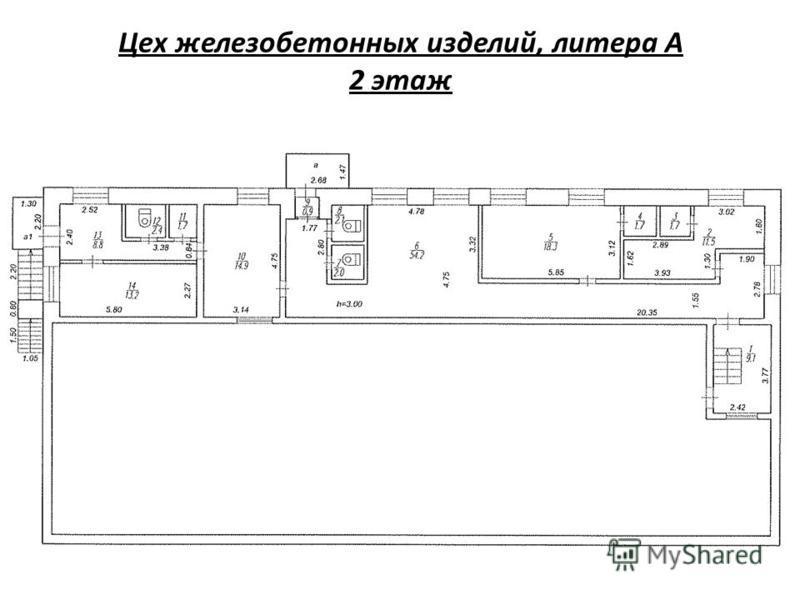 Цех железобетонных изделий, литера А 2 этаж