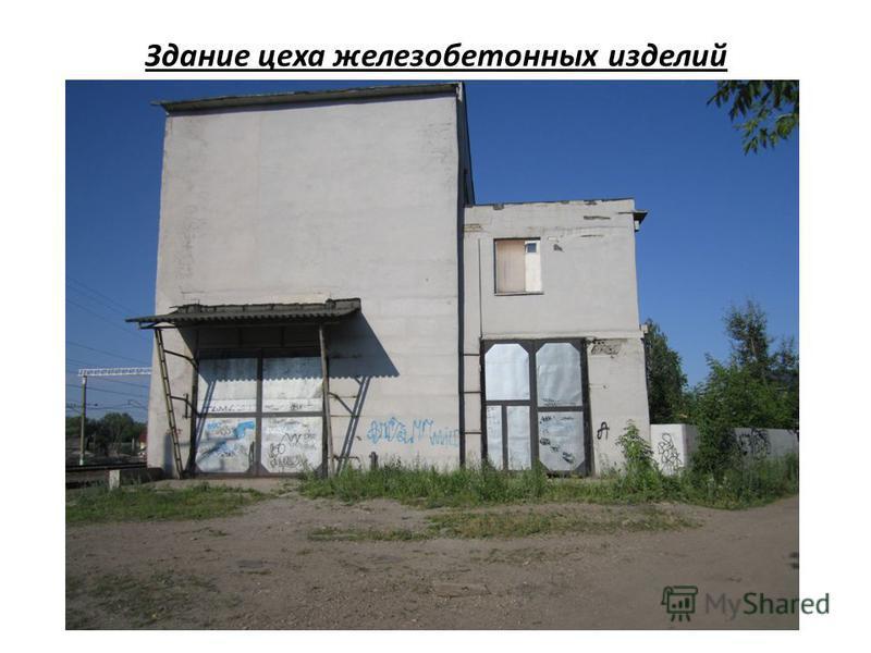 Здание цеха железобетонных изделий