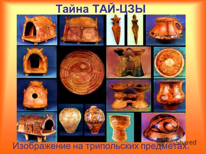 Тайна ТАЙ-ЦЗЫ Изображение на трипольских предметах.