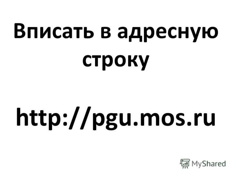 Вписать в адресную строку http://pgu.mos.ru