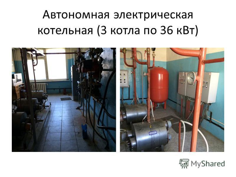 Автономная электрическая котельная (3 котла по 36 к Вт)