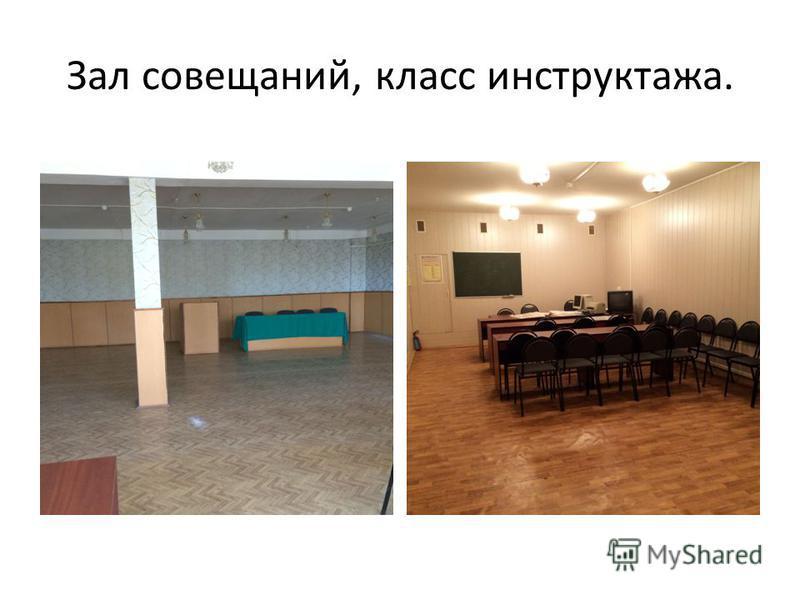 Зал совещаний, класс инструктажа.