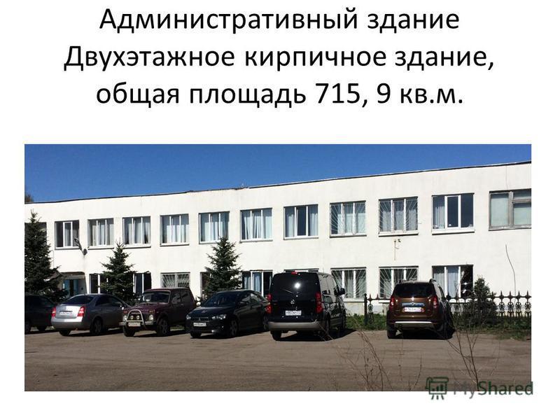 Административный здание Двухэтажное кирпичное здание, общая площадь 715, 9 кв.м.
