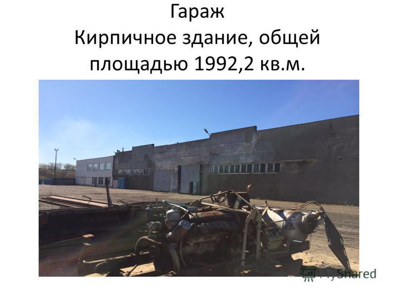 Гараж Кирпичное здание, общей площадью 1992,2 кв.м.