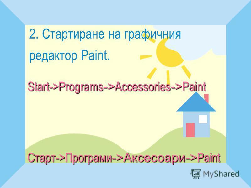 2. Стартиране на графичния редактор Paint. Start->Programs -> Accessories -> Paint Старт->Програми ->Аксесоари-> Paint