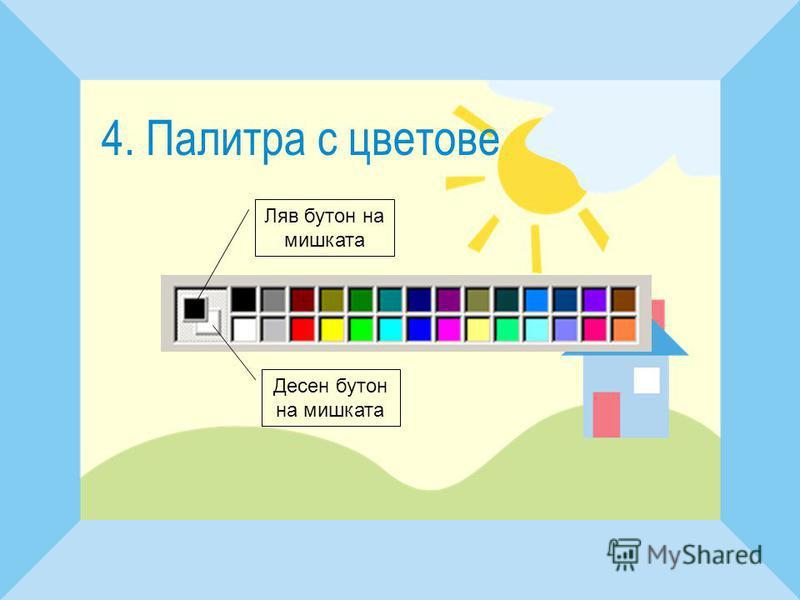 4. Палитра с цветове Ляв бутон на мишката Десен бутон на мишката