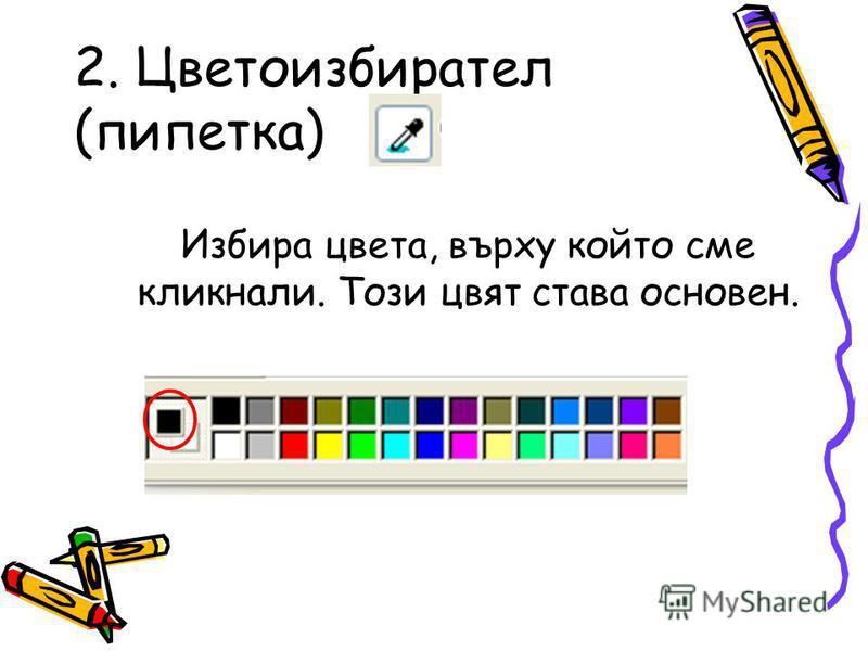 2. Цветоизбирател (пипетка) Избира цвета, върху който сме кликнали. Този цвят става основен.