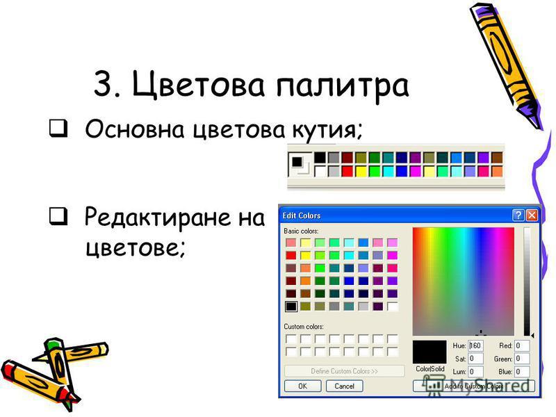 3. Цветова палитра Основна цветова кутия; Редактиране на цветове;