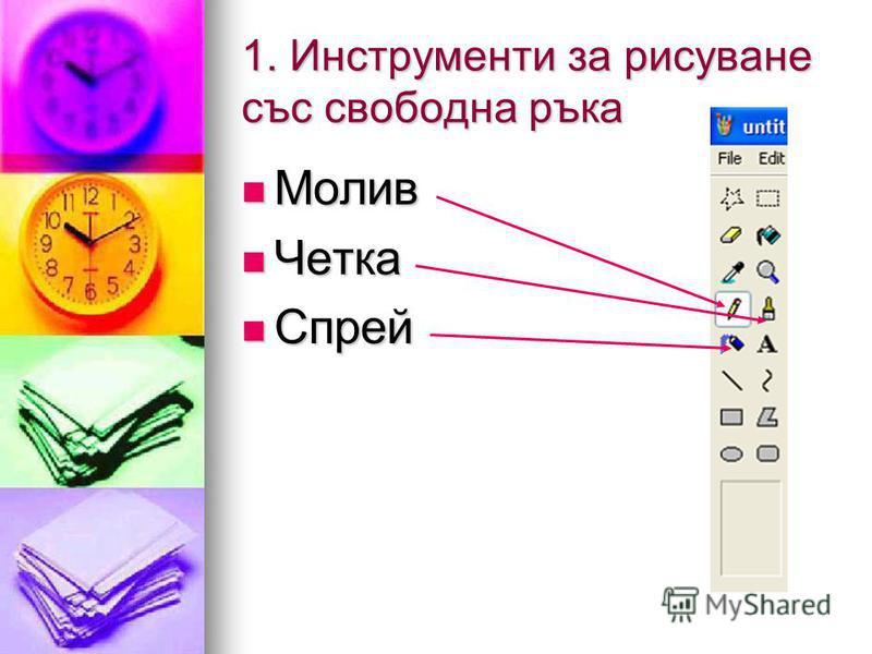 1. Инструменти за рисуване със свободна ръка Молив Молив Четка Четка Спрей Спрей