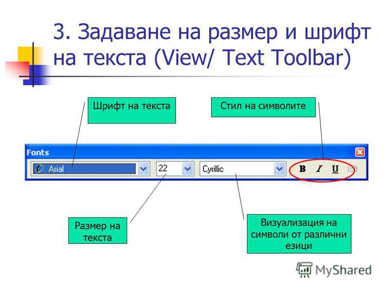 3. Задаване на размер и шрифт на текста (View/ Text Toolbar) Шрифт на текста Размер на текста Визуализация на символи от различни езици Стил на символите