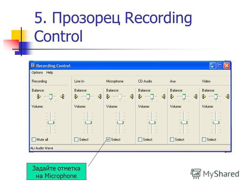 5. Прозорец Recording Control Задайте отметка на Microphone