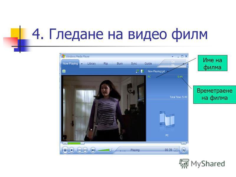 4. Гледане на видео филм Име на филма Времетраене на филма