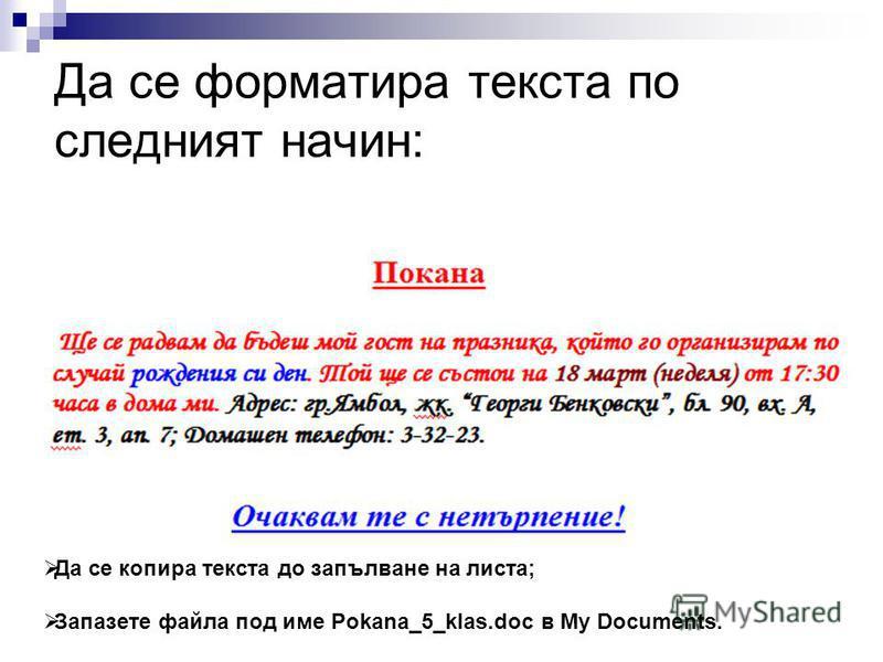 Да се форматира текста по следният начин: Да се копира текста до запълване на листа; Запазете файла под име Pokana_5_klas.doc в My Documents.
