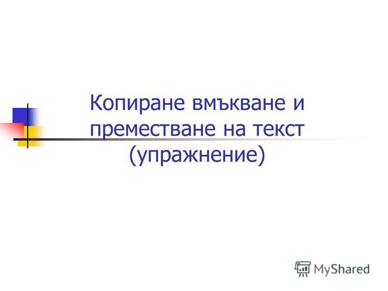 Копиране вмъкване и преместване на текст (упражнение)