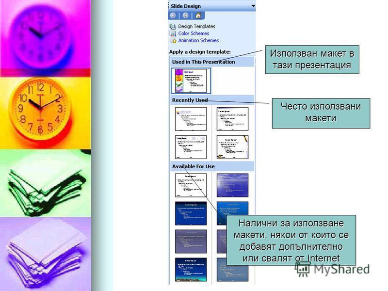 Използван макетв тази презентация Използван макет в тази презентация Често използвани макети Налични за използване макети, някои от които се добавят допълнително или свалят от Internet