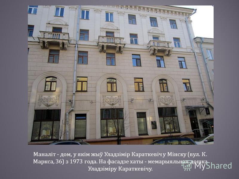 Маналіт - дом, у якім жыў Уладзімір Караткевіч у Мінску ( вул. К. Маркса, 36) з 1973 года. На фасадзе хаты - мемарыяльная дошка Уладзіміру Караткевічу.