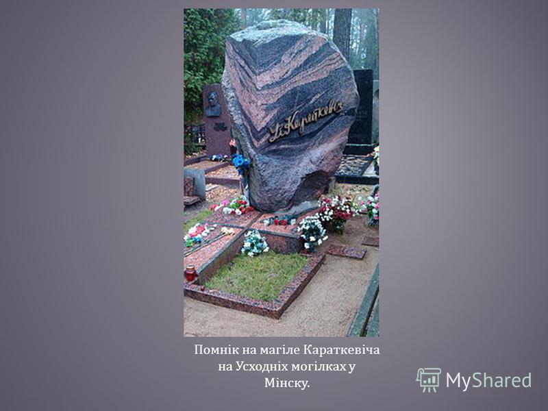 Помнік на магіле Караткевіча на Усходніх могілках у Мінску.