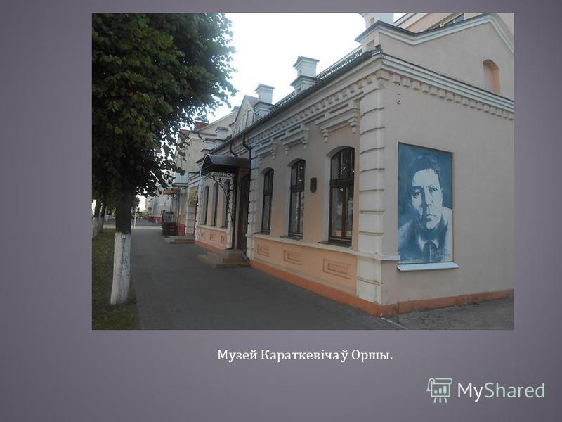 Музей Караткевіча ў Оршы.