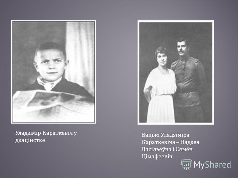Уладзімір Караткевіч у дзяцінстве Бацькі Уладзіміра Караткевіча – Надзея Васільеўна і Сямён Цімафеевіч