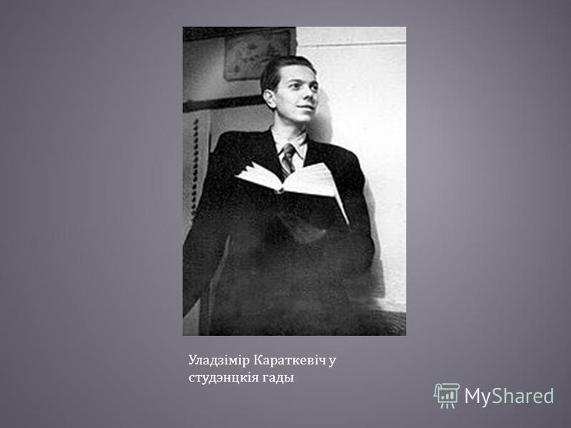Уладзімір Караткевіч у студэнцкія гады