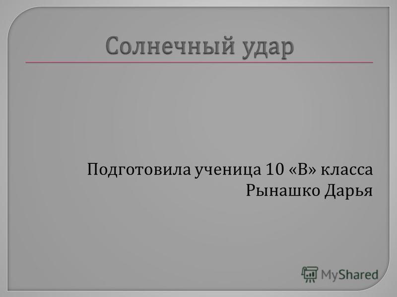 Подготовила ученица 10 « В » класса Рынашко Дарья