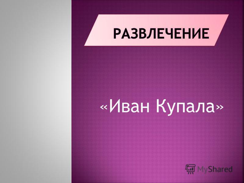 «Иван Купала»