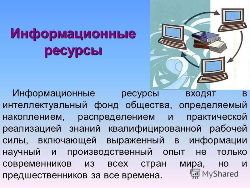 Информационные продукты Информационный продукт - документированная информация, подготовленная в соответствии с потребностями пользователей и представленная в форме товара. Информационными продуктами являются программные продукты, базы и банки данных