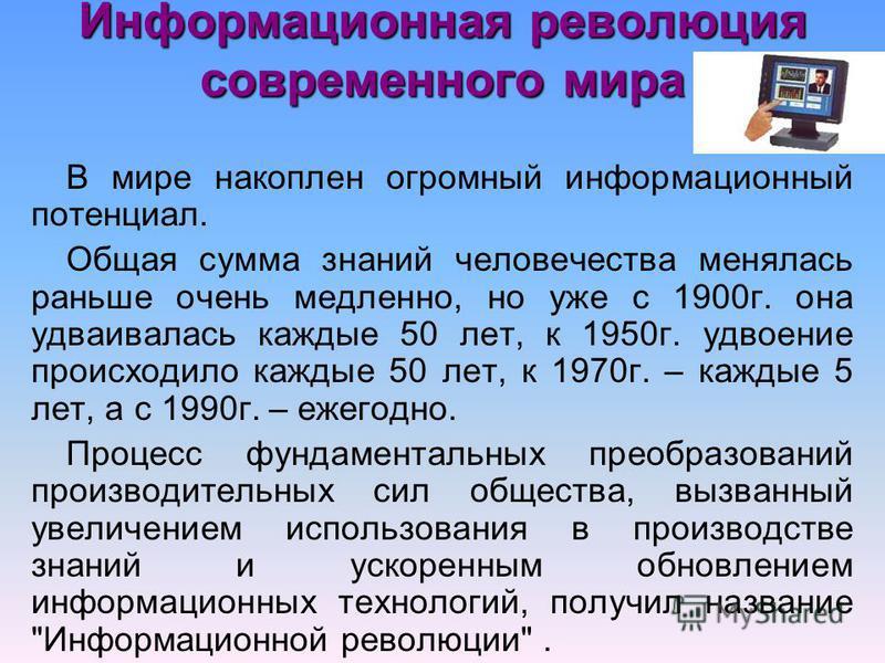 Волгоград, 2013 г. Информационные технологии – движущая сила развития общества