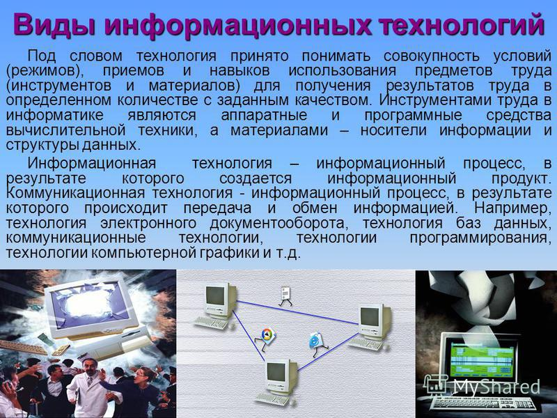 Информационные технологии Информационная технология есть совокупность конкретных технических и программных средств, с помощью которых мы выполняем разнообразные операции по обработке информации во всех сферах нашей жизни и деятельности. Иногда информ