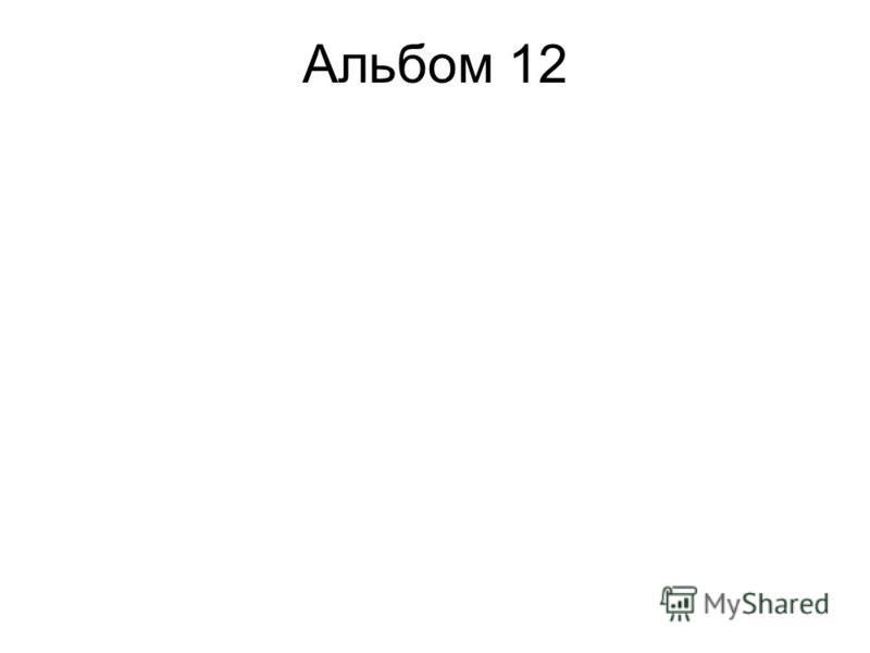 Альбом 12