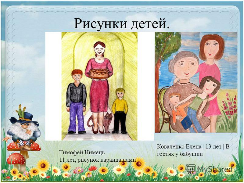 Рисунки детей. Коваленко Елена | 13 лет | В гостях у бабушки Тимофей Нимець 11 лет, рисунок карандашами