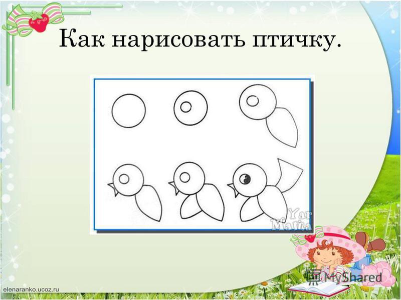 Как нарисовать птичку.