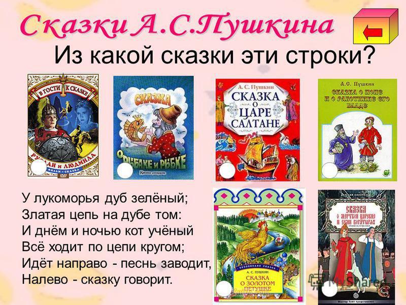 Из какой сказки эти строки? У лукоморья дуб зелёный; Златая цепь на дубе том: И днём и ночью кот учёный Всё ходит по цепи кругом; Идёт направо - песнь заводит, Налево - сказку говорит.