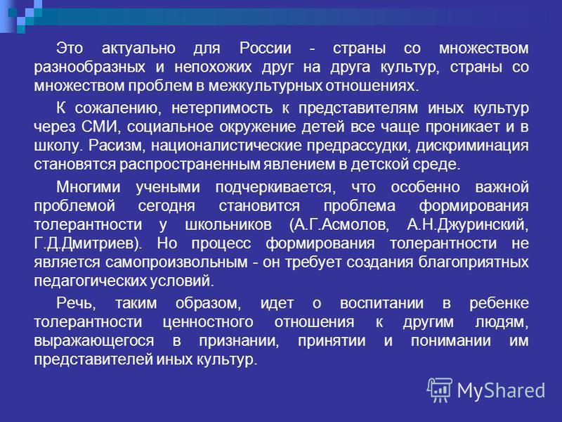 Это актуально для России - страны со множеством разнообразных и непохожих друг на друга культур, страны со множеством проблем в межкультурных отношениях. К сожалению, нетерпимость к представителям иных культур через СМИ, социальное окружение детей вс