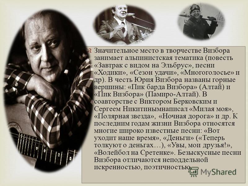 С 1970 Юрий Визбор сотрудничает в творческом объединении «Экран» Центрального телевидения. Участвует в создании 40 фильмов. По его сценариям было снято несколько художественных фильмов: «Год дракона», «Прыжок» и др. Снимался в фильмах: «Возмездие», «