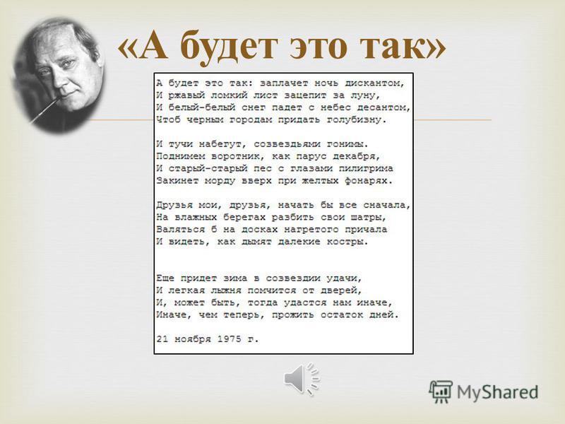 В марте 1984 Визбор пишет свою последнюю песню («Цейская»). Всего за 33 года написано более 300 песен и более пятидесяти песен на его стихи положено на музыку другими композиторами. С апреля тяжело болен (рак печени). 17 сентября 1984 Визбор скончалс