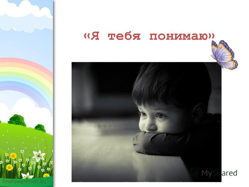 ProPowerPoint.Ru «Я тебя понимаю»