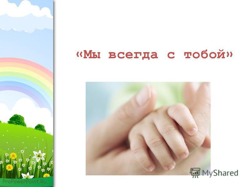 ProPowerPoint.Ru «Мы всегда с тобой»