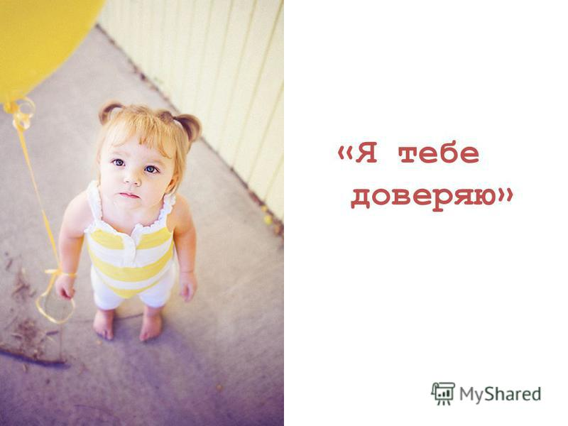 ProPowerPoint.Ru «Я тебе доверяю»