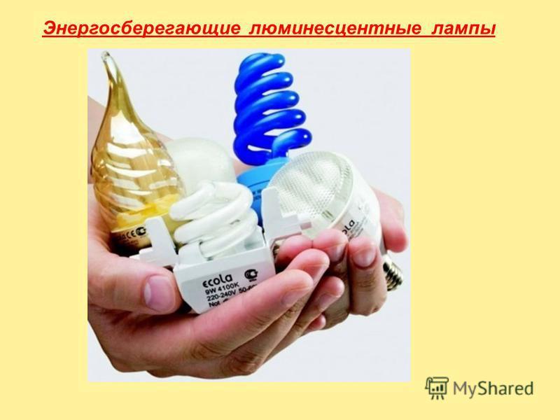 Люминесцентные лампы (ЛЛ) разрядные лампы низкого давления представляют собой цилиндрическую трубку с электродами, в которую закачаны пары ртути. Под действием электрического разряда пары ртути излучают ультрафиолетовые лучи, которые, в свою очередь,