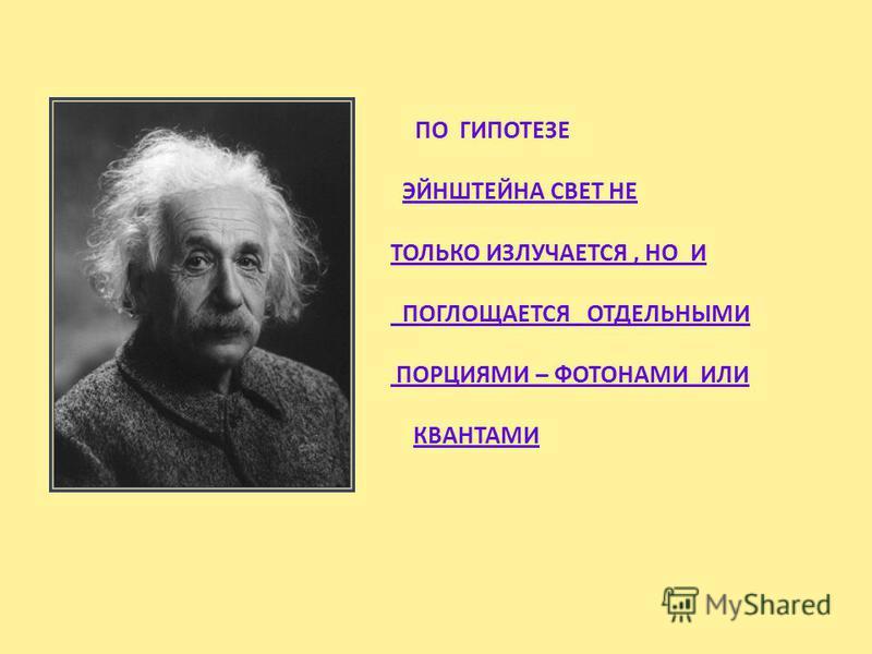 Гипотеза Планка(1900 год ) СВЕТ ИЗЛУЧАЕТСЯ ОТДЕЛЬНЫМИ ПОРЦИЯМИ – ФОТОНАМИ ИЛИ КВАНТАМИ