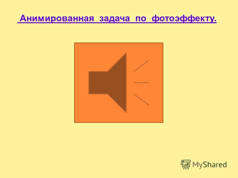 Анимация « Графики фотоэффекта»