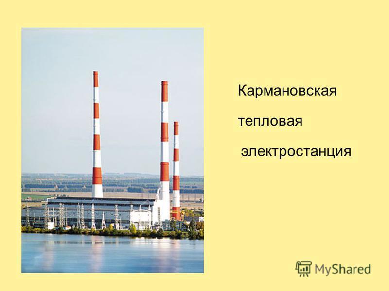 Кармановская тепловая электростанция