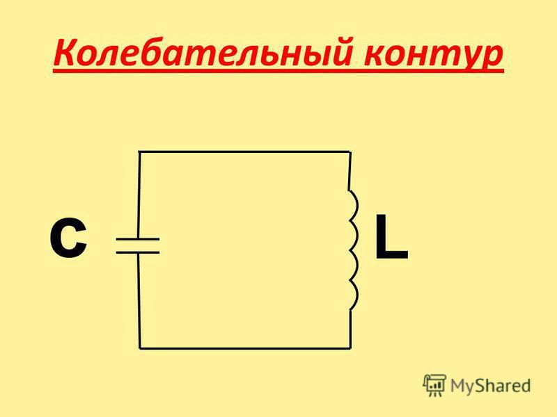 Колебательный контур c L