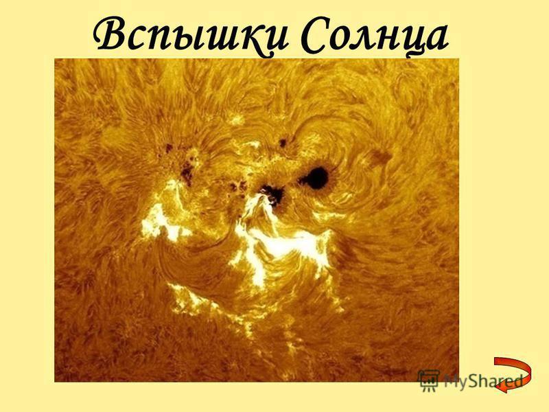 Солнечная активность - совокупность нестационарных явлений на Солнце. К этим явлениям относятся солнечные пятна, солнечные вспышки, факелы, протуберанцы, солнечный ветер, радиоизлучение, увеличение ультрафиолетового, рентгеновского излучения и др.сол